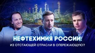 Что ждет российскую нефтехимию? Экспертный круглый стол