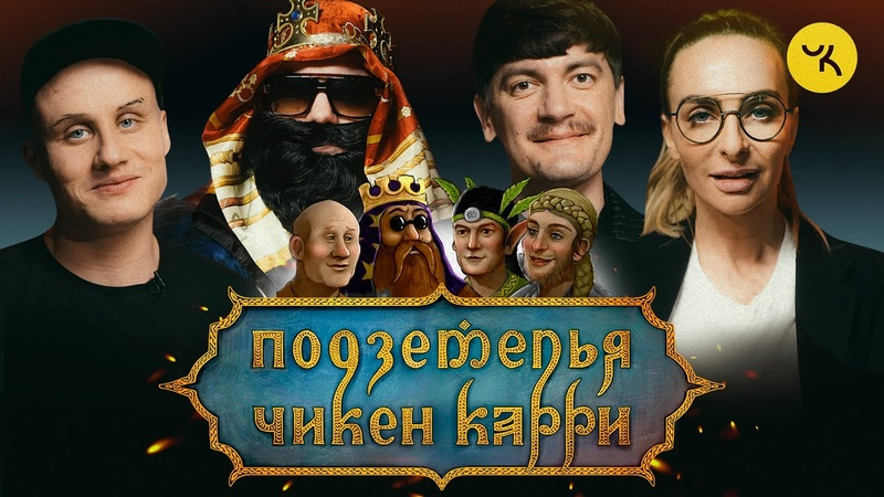 Подземелья Чикен Карри 1 Башня Колдуна Варнава BRB Гудков Кукушкин