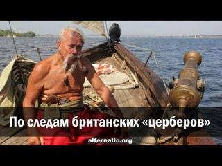Андрей Ваджра. По следам британских «церберов» 17.09.2021. (№ 96)