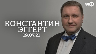 Персонально ваш / Константин Эггерт //