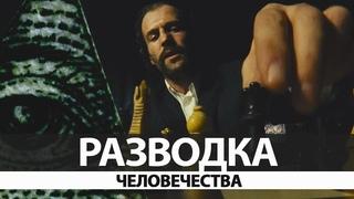 """Самая древняя Разводка человечества / Отрывок из фильма """"Револьвер"""""""