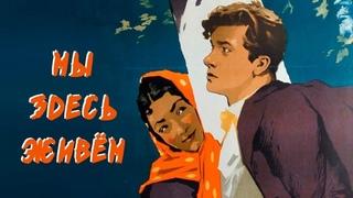 МЫ ЗДЕСЬ ЖИВЁМ (1956, Молодёжная драма) в HD👍