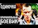Одиночка HD Боевик 2021 Руски Фильм