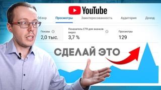 Если YouTube-канал не растёт, сделай ЭТО