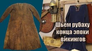 Средневековая одежда. Шьём рубаху из Музелунда