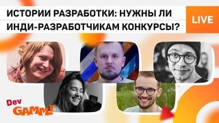 Нужны ли инди-разработчикам конкурсы? / Истории разработки