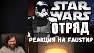Реакция на Faustnp: Пивной отряд [Arma 3 Star Wars RP]