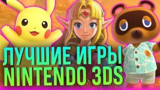 Лучшие игры Nintendo 3DS! Pokemon, Zelda, Mario, Kirby, Metroid и остальные. Юбилей – 10 лет!