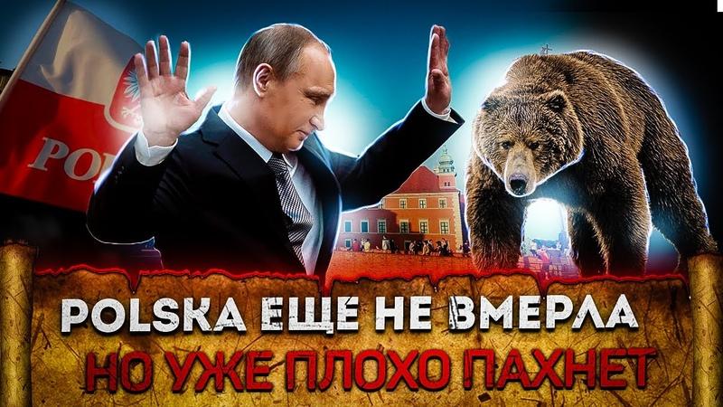 Polska ще не вмерла но уже плохо пахнет Если конфликт удастся развязать Великоросс