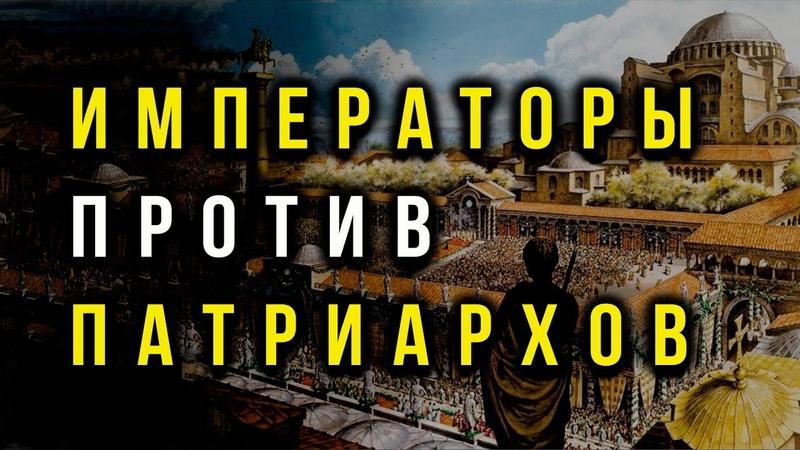 Тайна дворцовых переворотов в Византии Загадки и тайны Византии