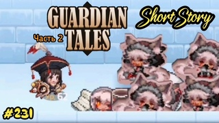 Guardian Tales. Short Story. Путешественники ледяной горы / Travelers of the ice Mountain. #231