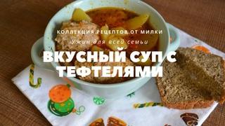 Вкусный Суп с тефтелями. Вкусный Ужин для всей семьи/Soup with meatballs.