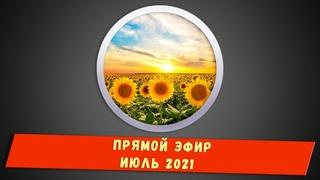 Прямой эфир - Июль 2021 TM STUDIO