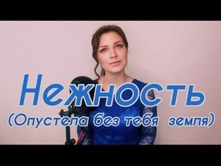 Алиса Супронова - Нежность (Опустела без тебя Земля)/Alisa Supronova - The tenderness