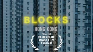 Hong Kong BLOCKS / Experimental short film (Public housing)