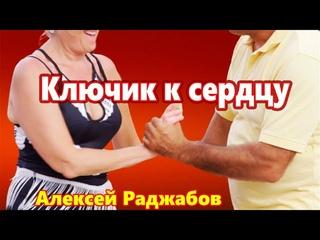 Обалденные песня и танец!!! Ключик к сердцу  Алексей Раджабов