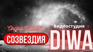 """Созвездия"" Стихи о звездах (Оксана Малюга)   Видеостудия ДИВА"