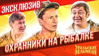 Охранники на рыбалке - Уральские Пельмени | ЭКСКЛЮЗИВ