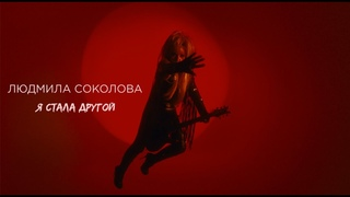Людмила Соколова — Я стала другой (Премьера клипа, 2021)