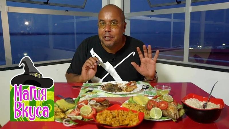 Кухня Бразилии три в одном Магия вкуса