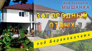 Загородный отдых под Барановичами | Дом торжеств Мышанка