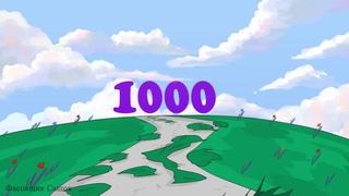 1000 ПОДПИСЧИКОВ, УРА !  | Анимация