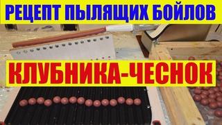 Бойлы своими руками / Рецепт бойлов пылящих Клубника-Чеснок