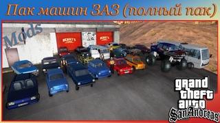 Пак машин ЗАЗ (Полный пак) для GTA SA