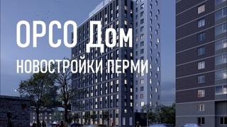 ОРСО дом на КИМ 61, г. Пермь