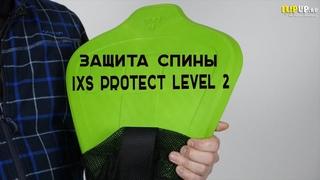 Это СПАСЕТ тебе жизнь! / Защита спины IXS Protect Level 2 / Защитная мотоэкипировка