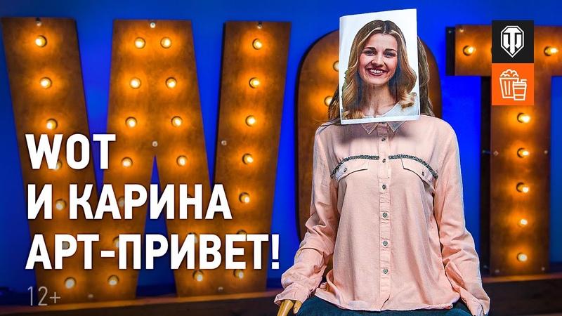 WoT и Карина Выпуск №16 Осколочно веселый