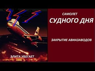 САМОЛЕТ СУДНОГО ДНЯ  № 2851