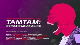 ТАМТАМ: Музыка смутного времени (2017) Док.Фильм