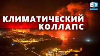 Вулканическая активность и рекорды осадков в Европе. Уничтожающие торнадо. Землетрясение в Пакистане