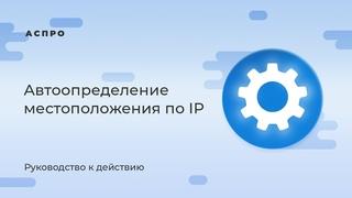 Автоопределение местоположения по IP