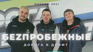 ДОРОГА В ДРИФТ (1 Этап изнутри) Backstage от БеZпробежных