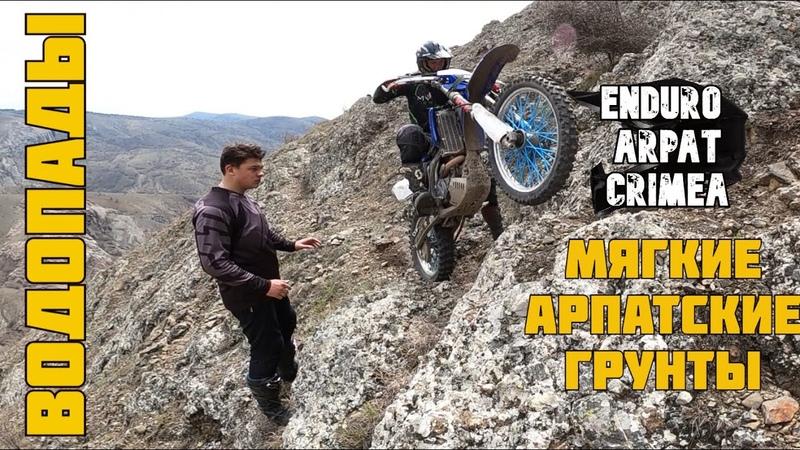 Эндуро на Арпатском водопаде в лучшем месте на планете Алуштинские райдеры в Арпате Enduro Crimea