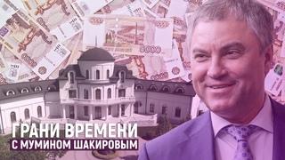 Откуда миллиарды у спикера Володина? | Грани времени с Мумином Шакировым