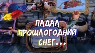 "КВН 2021 ""Падал прошлогодний снег..."""