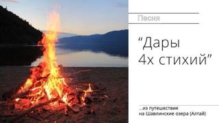 "песня ""Дары 4х стихий""   Наталья Качанова"