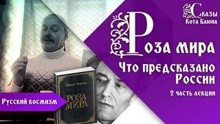 Что предсказано России в книге Роза Мира Даниила Андреева / Сказы Кота Баюна из Колосвета