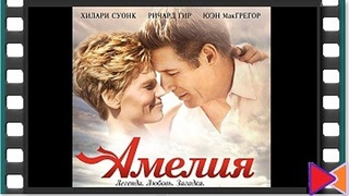 Амелия / Amelia 2009