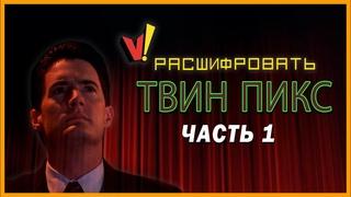 Расшифровать «Твин Пикс»: Часть 1 (Сезоны 1-2 и фильм)
