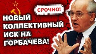 СРОЧНО! Новый иск на Горбачева! Нужна помощь!
