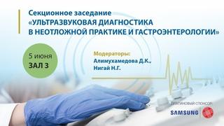 , 3 ЗАЛ, I Международный конгресс ультразвуковой диагностики