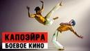 КАПОЭЙРА в Кино. В каких фильмах можно увидеть бразильское боевое искусство