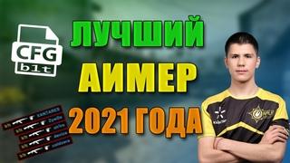 КОНФИГ БИТА В 2021! | ИГРАЮ НА КФГ БИТА! | ЛУЧШИЙ АИМЕР 2021! | СКАЧАТЬ КФГ БИТА ИЗ NAVI (CS:GO)