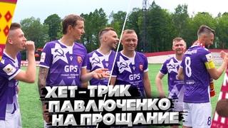 Павлюченко сделал хет-трик в прощальном матче Никифорова / Знамя Ногинск Строгино