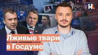 Лживые твари в Госдуме: кандидаты-пропагандисты от «Единой России»