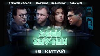 Китай | SEGOZAVTRA (Алексей Маслов, Илья Макаров, Оля Парфенюк, Сева Ловкачев)